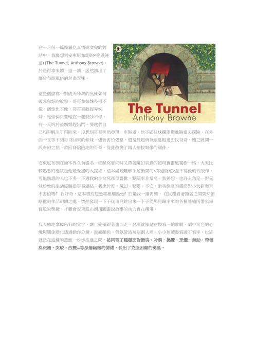 從安東尼布朗的<穿過隧道>看跨越的勇氣