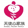 作者:天使心家族社會福利基金會