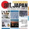 att.JAPAN 日本旅遊指