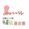 作者:財團法人台灣早產兒基金會