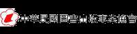 中華出版協會