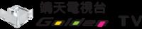 靖天電視台